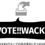 【ファンが決める】WACK総選挙、投票開始【未来】BiSH,BiS,GANG PARADE,EMPiRE
