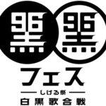 モノノフさん、こんにちは。松崎しげるの日(9/6)に「黒フェス2018〜白黒歌合戦〜」開催。BiSH、ももクロ出演決定!