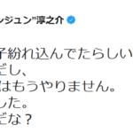 ギャンパレ男限ライブに女子が混ざっていた事案が発生。ジュンジュンブチギレ、開演前に退場