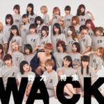 【130日でどのくらい増えたのか】WACKアイドルTwitterフォロワー増減表まとめてみた。まだまだ伸びるBiSHさんたち。各グループWACKオーデ参加組は軒並みアップ。一番伸びたのはやっぱりあの歌姫。