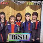 【欅坂46板】bishのしゃべくりおもしろかったな。変にキャラ作ったり笑い意識しないほうが記憶残るよね