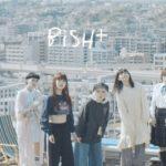 【みんなの反応】BiSH『I am me.』MV公開。田中真琴さんプロミスザスターぶりの共演!「尊すぎて鼻血出た」「衣装ほんと美しい」