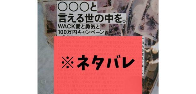 〇〇〇と言える世の中を 詳細(ネタバレ注意) #WACK恒例渋谷大好きキャンペーン #WACK広告